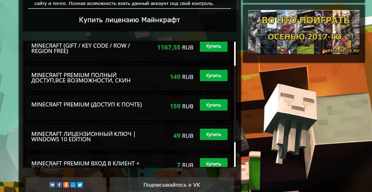 Купить Майнкрафт за 7 рублей