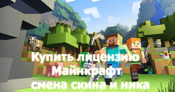 Купить аккаунт Майнкрафт за 5 рублей