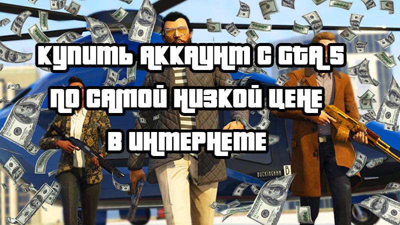 GTA 5 аккаунт в social club